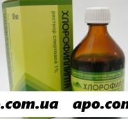 Хлорофиллипт 1% 100мл спирт р-р