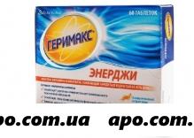 Геримакс энерджи n30 табл п/о