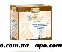 Бэбилайн (babyline) прокладки гелевые lux д/кормящ мам n60