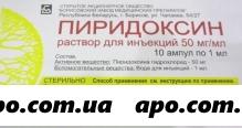 Пиридоксин 0,05/мл 1мл n10 амп/борисов змп/