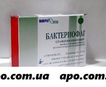 Бактериофаг стафилококковый 20мл n4 флак
