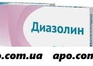 Диазолин 0,05 n10 табл/озон