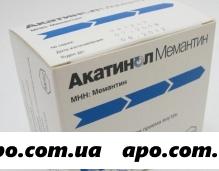 Акатинол мемантин 0,01 n90 табл п/о