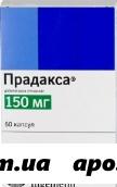 Прадакса 0,15 n60 капс