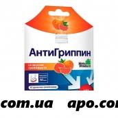 Антигриппин д/взр n10 шип табл /грейпфрут/