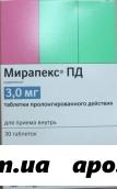 Мирапекс пд 0,003 n30 табл пролонг