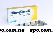 Лоперамид 0,002 n20 капс /биоком/