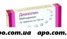 Диазолин 0,1 n10 табл