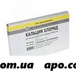 Кальция хлорид 0,1/мл 5мл n10 амп р-р в/в