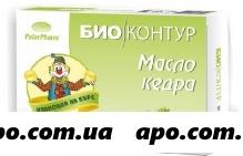 Масло кедровое 0,33 n60 капс/биоконтур/