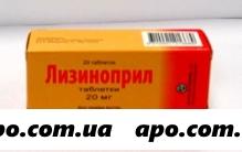 Лизиноприл 0,02 n20 табл/алкалоид