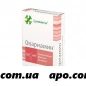 Овариамин n20х2 табл п/о