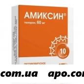 Амиксин 0,06 n10 табл п/о