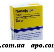 Пимафуцин 0,1 n3 супп ваг