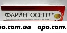 Фарингосепт корица 0,01 n20 табл д/расс