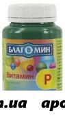 Благомин витамин р n90 капс