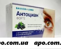 Антоциан форте n30 табл