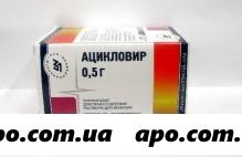 Ацикловир 0,5 №1 флак лиофил д/р-ра д/инф