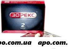Зорекс 0,25/0,01 n2 капс