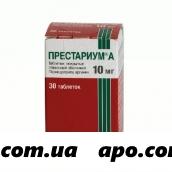 Престариум а 0,01 n30 табл п/о