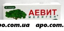Аевит мелиген 0,2 n20 капс