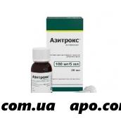 Азитрокс 0,1/5мл 20мл n1 флак пор д/сусп вн