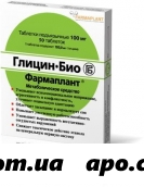 Глицин-био фармаплант 0,1 n50 табл подъязыч