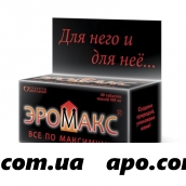 Эромакс n60 табл