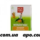 Мульти-табс юниор n30 жев табл /фруктов/