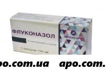 Флуконазол 0,15 n1 капс /медисорб/