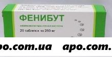 Фенибут 0,25 n20 табл /обнинск