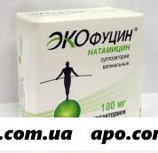 Экофуцин 0,1 n6 супп ваг