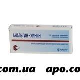 Анальгин-хинин n20 табл