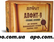 Алфит-9 мастопатийный утренний/вечерний 120,0 брикеты