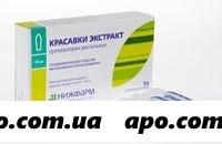 Красавки экстракт 0,015 n10 супп /нижфарм/