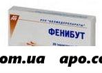 Фенибут 0,25 n10 табл