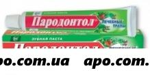 Пародонтол зубная паста целебные травы 63,0