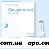 Сандостатин 0,0001/мл n5 амп р-р в/в подкож