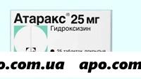 Атаракс 0,025 n25 табл п/плен/оболоч