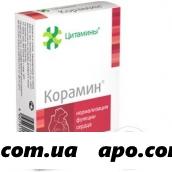 Корамин n20х2 табл п/о