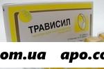 Трависил n16 табл д/рассас /лимон