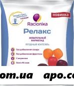 Рационика релакс мармелад со вкусами малины ежевики клубники черн смродины 50,0