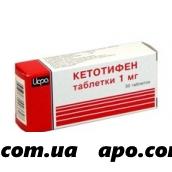 Кетотифен 0,001 n30 табл/ирбитский хфз