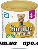 Симилак премиум 4 смесь детское молочко 400,0