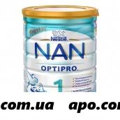 Нан/nan/ 1 optipro смесь сухая д/детей с рожд 800,0