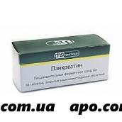 Панкреатин n50 табл п/кишечнорастворим/оболоч