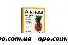 Ананаса экстракт 0,22 n40 табл