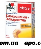 Доппельгерц актив глюкозамин+хондроитин n30 капс