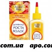Золотой шелк масло актив роста д/укреп волос 90мл