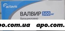 Валвир 0,5 n10 табл п/плен/оболоч